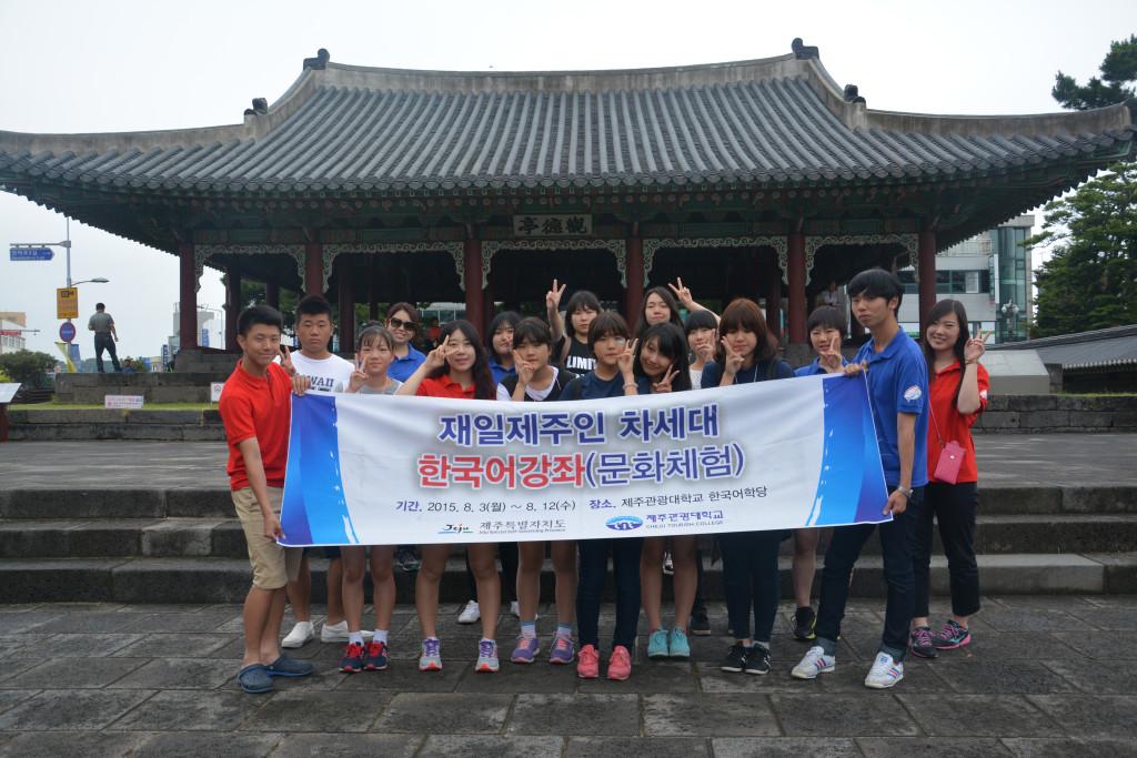 第3回在日済州人次世代韓国語講座